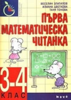Първа математическа читанка 3. - 4.клас