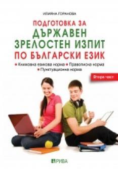 Подготовка за ДЗИ по български език 2