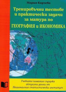 Тренировъчни тестове и практически задачи за матура по география и икономика