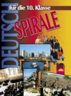 Deutsch Spirale fur 10. Klasse - учебник по немски език за 10. клас