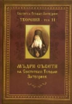 Светител Теофан Затворник: Творения, том 11