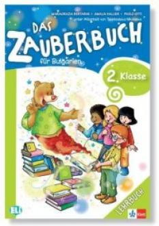 Das Zauberbuch – учебна тетрадка по немски език за 2. клас
