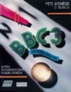 BBC 3: учебник по английски език за 11. клас II ЧЕ