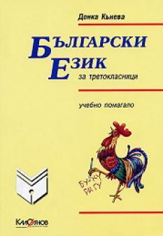 Български език за третокласници - учебно помагало