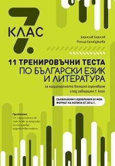 11 тренировъчни теста по български език и литература за НВО след 7. клас + CD