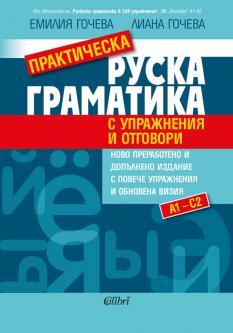 Практическа руска граматика - с упражнения и отговори