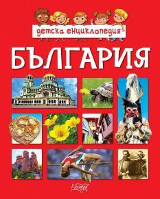Детска енциклопедия - България