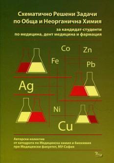 Схематично решени задачи по Обща и Неорганична химия за кандидат-студенти по Медицина, Стоматология и Фармация