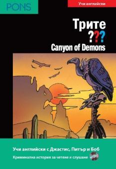 Трите въпроса: Canyon of Demons + CD  - ниво B1