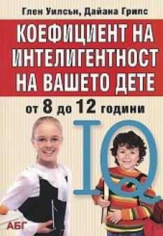 Коефициент на интелигентност на вашето дете от 8 до 12 годинии