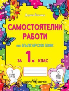 Самостоятелни работи по български език за 1. клас