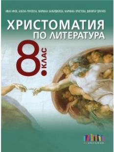 Христоматия по литература за 8. клас