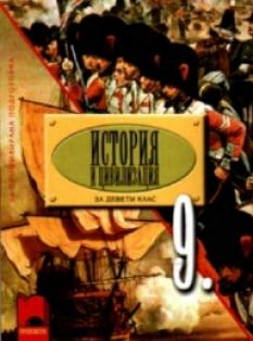 История и цивилизация за 9. клас. Профилирана подготовка ( ново преработено издание 2012 г.)