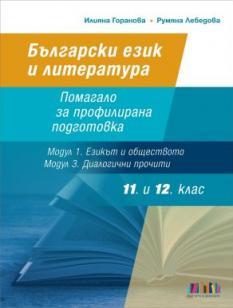 Български език и литература за 11. и 12. клас - помагало за ПП - Модул 1. Езикът и обществото и Модул 3. Диалогични прочити