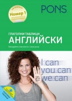 Глаголни таблици АНГЛИЙСКИ