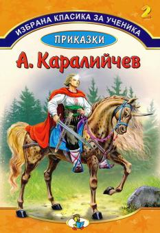 Избрана класика за ученика 2: Приказки от Ангел Каралийчев