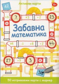 Активни карти: Забавна математика