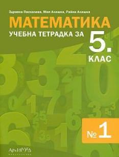 Учебна тетрадка по Математика за 5. клас №1