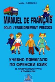 Учебно помагало по френски език за начинаещи - предучилищна група и 1. клас