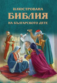 Илюстрована БИБЛИЯ на българското дете