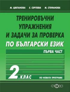 Тренировъчни упражнения и задачи за проверка по български език 2. клас - 1