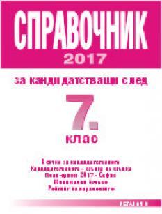 Справочник за кандидатстващи след 7. клас 2017 (за гр. София)