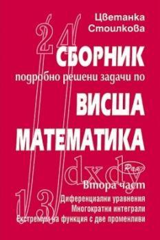 Сборник с подробно решени задачи по висша математика - част 2