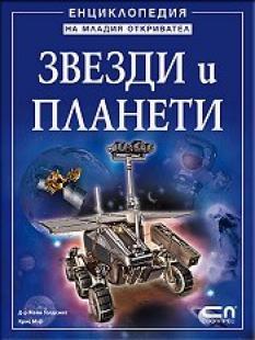 Енциклопедия на младия откривател: Звезди и планети