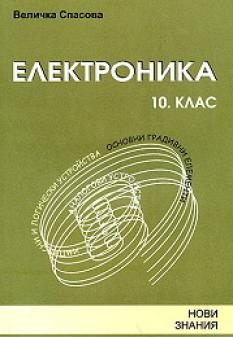 Електроника за 10. клас