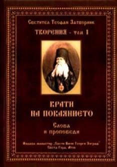 Светител Теофан Затворник – Творения, том 1. Врати на покаянието