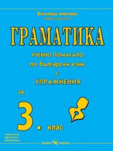 Граматика:  учебно помагало по български език с упражнения за 3. клас на СОУ