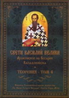 Свети Василий Велики, архиепископ на Кесария Кападокийска.  Творения. Том 4.