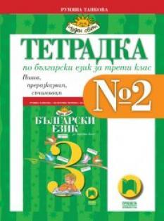 Тетрадка № 2 по български език за 3. клас