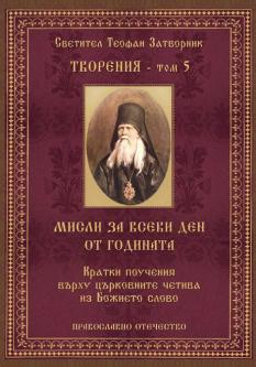 Светител Теофан Затворник. Творения, том 5. Мисли за всеки ден от годината