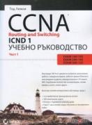 CCNA Routing and Switching ICND -  Учебно ръководство част 1.