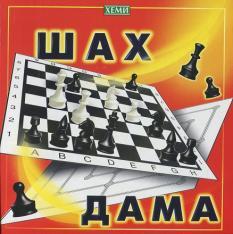 Игри - Шах и Дама
