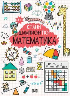 Стани шампион по математика