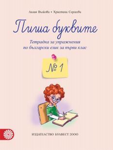 Пиша буквите -тетрадка за упражнения по български език за 1. клас № 1