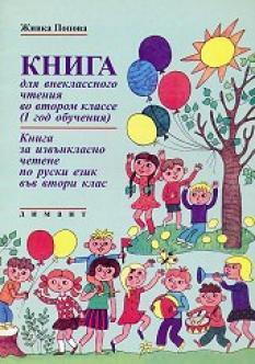 Книга за извънкласно четене по руски език в 2. клас