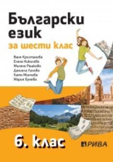 Български език 6. клас