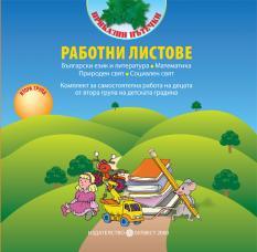 Програмна система ПРИКАЗНИ ПЪТЕЧКИ: Комплект работни листове за 2. група - самостоятелна работа на децата в детската градина