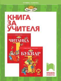 Книга за учителя по български език и литература за 1. клас