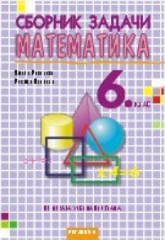 Сборник задачи по математика за 6. клас