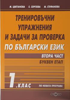 Тренировъчни упражнения и диктовки по български език 1. клас, втора част - буквен етап