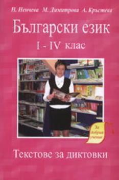 Текстове за диктовки по български език 1.- 4.клас