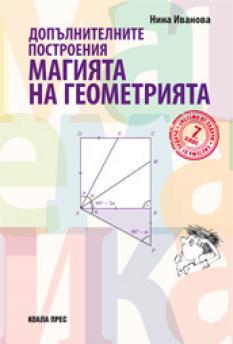 Допълнителните построения: магията на геометрията