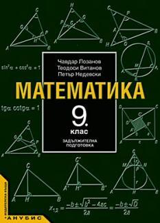 Математика за 9. клас (учебник за ЗП)