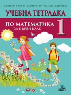 Тетрадка по математика за 1. клас № 1