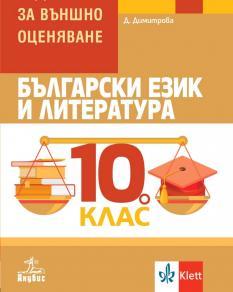 Български език и литература - помагало за външно оценяване за 10. клас