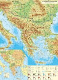 Стенна природогеографска карта на Балканския полуостров 1 ... регалия